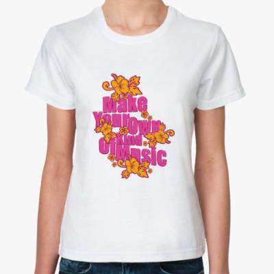Классическая футболка Make Your Own Kind Of Music