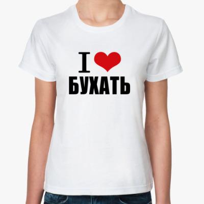 Классическая футболка Я люблю бухать