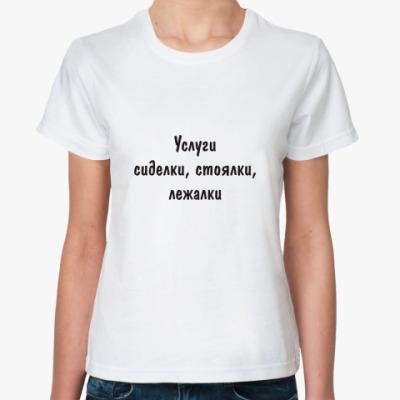 Классическая футболка Услуги - сиделки, стоялки...