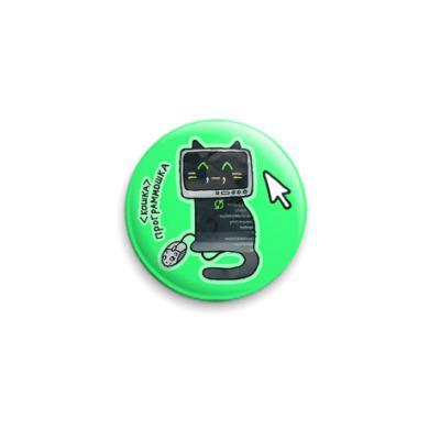 Значок 25мм Кот программист компьютерщик