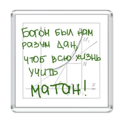 Магнит  Матан
