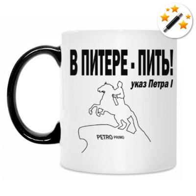 Кружка-хамелеон В ПИТЕРЕ - ПИТЬ