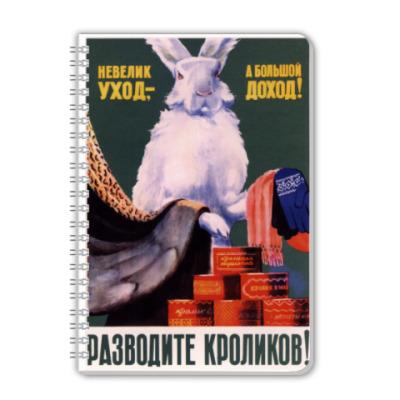 Тетрадь Разводите кроликов