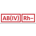 Группа крови 4, Rh-