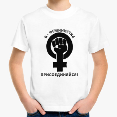 Детская футболка Я - феминистка (детская)