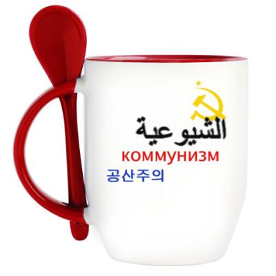 Кружка с ложкой Коммунизм