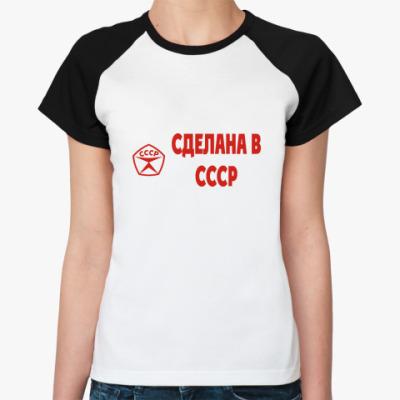 Женская футболка реглан Сделана в СССР