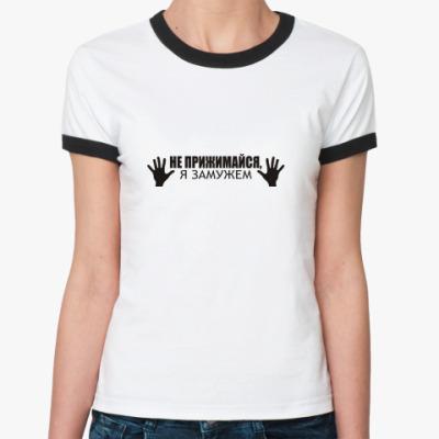 Женская футболка Ringer-T Не прижимайся
