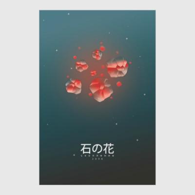 Постер Каменный цветок
