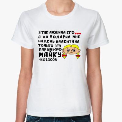 Классическая футболка  Валентин