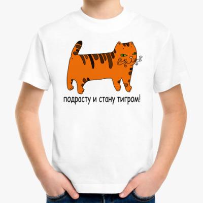 Детская футболка Почти тигр!