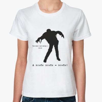 Классическая футболка  Зомби...