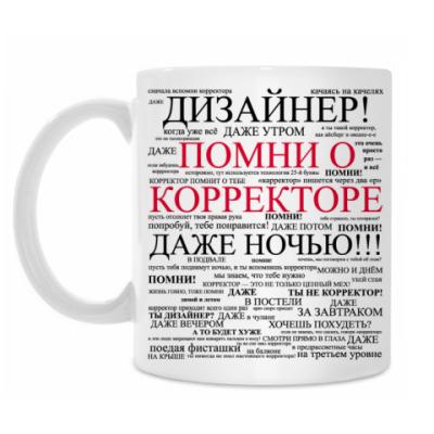 Кружка Дизайнер