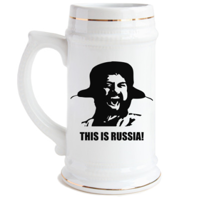 Пивная кружка This is russia