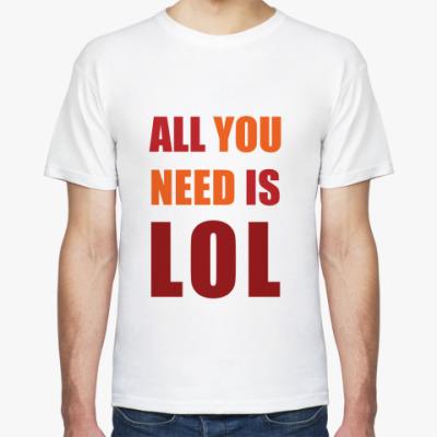 Футболка All You Need Is LOL