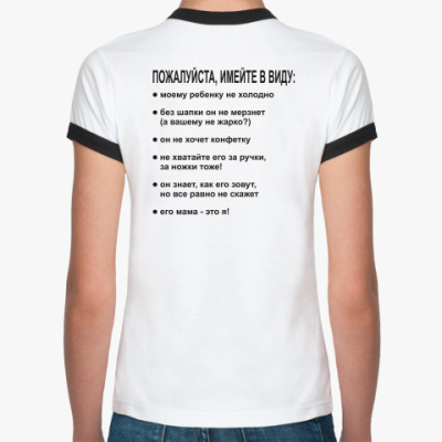Женская футболка Ringer-T Пожалуйста имейте в виду