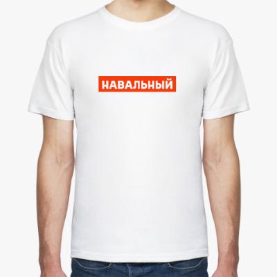 Футболка Навальный