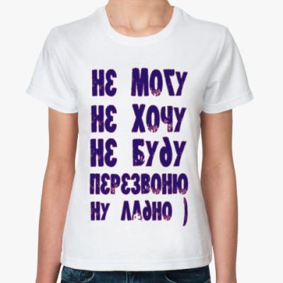 Классическая футболка Не могу не хочу не буду