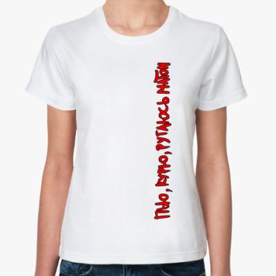 Классическая футболка Пью,курю,ругаюсь матом