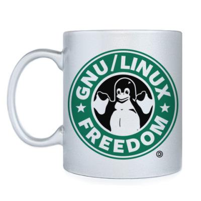 Кружка GNU Linux Freedom