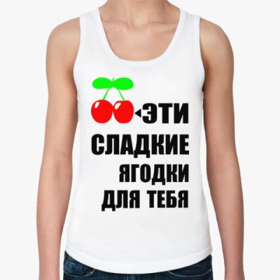 Женская майка  Сладкие ягодки