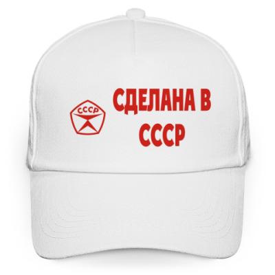 Кепка бейсболка Сделанна в СССР