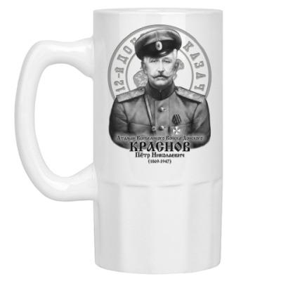 Пивная кружка Атаман Краснов