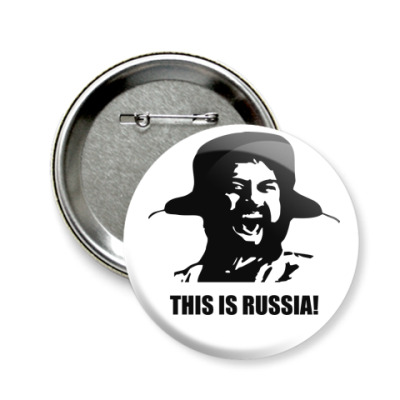 Значок 58мм This is russia