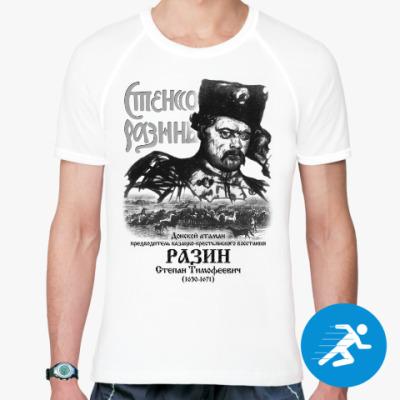 Спортивная футболка Степан Разин