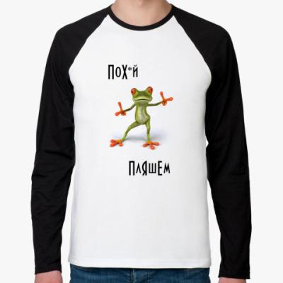 Футболка реглан с длинным рукавом Frog