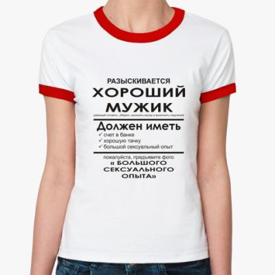 Женская футболка Ringer-T Разыскивается хороший мужик