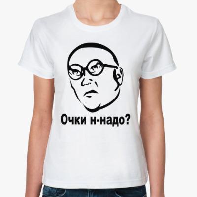 Классическая футболка Очки н-надо?