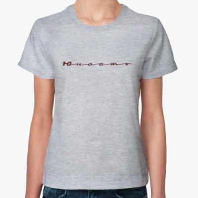Женская футболка Юность