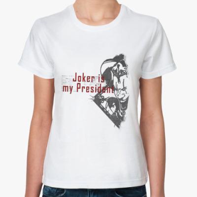 Классическая футболка Joker President
