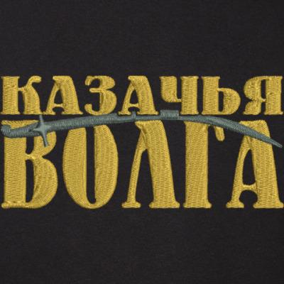 «Казачья Волга» (вышивка)