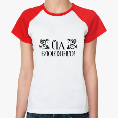 Женская футболка реглан Йа блондинго