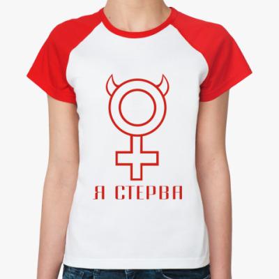 Женская футболка реглан Я стерва
