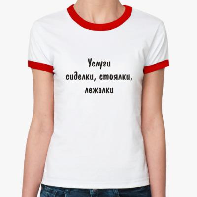 Женская футболка Ringer-T Услуги - сиделки, стоялки...