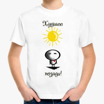 Детская футболка Лучшее впереди, худшее позади!