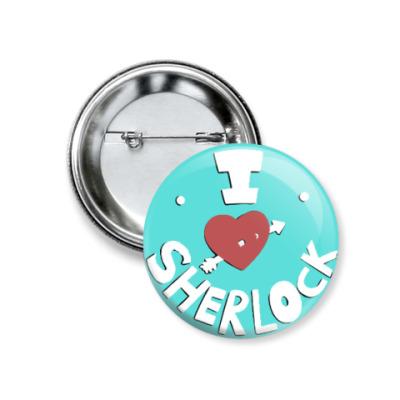 Значок 37мм I <3 Sherlock