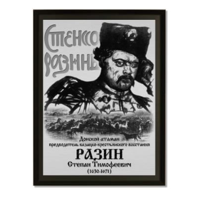 Плакетка Степан Разин