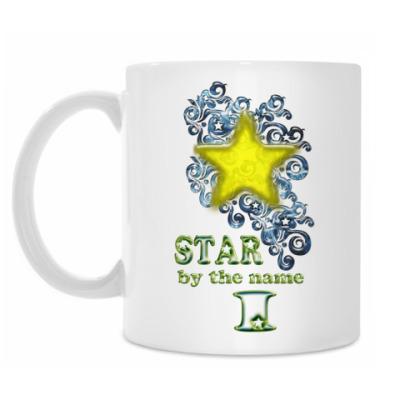 Кружка Звезда по имени Я
