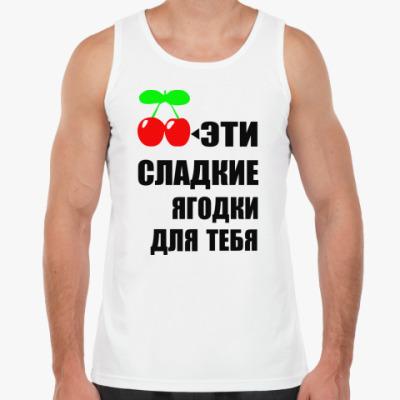 Майка  Сладкие ягодки