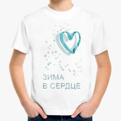 Детская футболка Зима в сердце