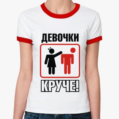 Женская футболка Ringer-T Девчонки круче