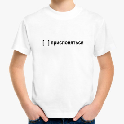 Детская футболка Прислоняться