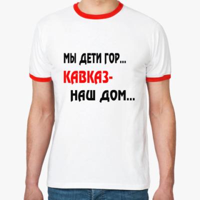 Футболка Ringer-T Кавказ