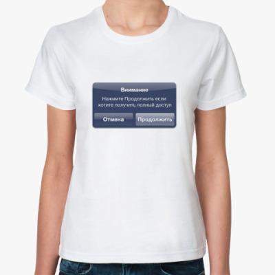 Классическая футболка Полный доступ (женская)