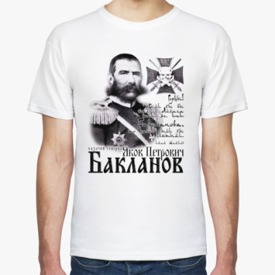 Футболка Генерал Бакланов