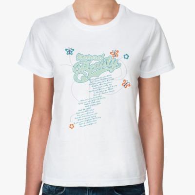 Классическая футболка Natural Beauty